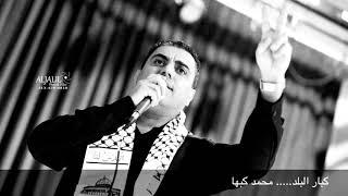 السامر الفلسطيني محمد كبها