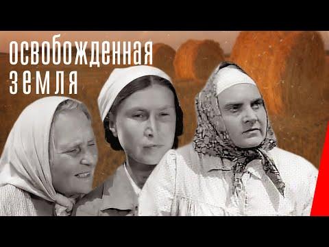 Освобожденная земля (1946) фильм