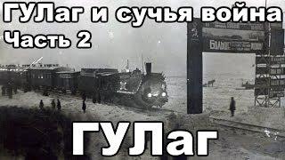 Что такое ГУЛаг. История главного управления лагерей