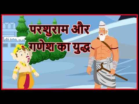 परशुराम और गणेश का युद्ध   Devotional Stories For Kids In Hindi   Maha Warrior