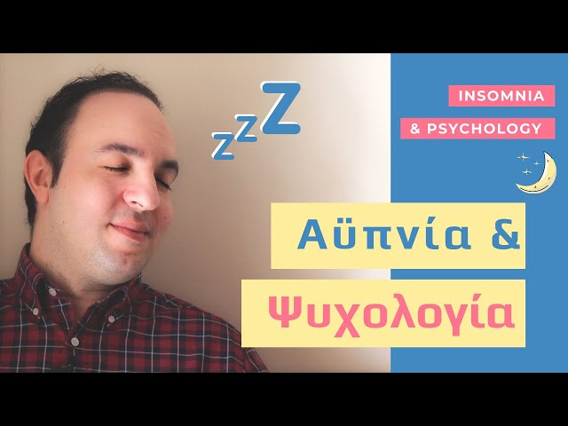 ΑΫΠΝΙΑ & ΨΥΧΟΛΟΓΙΑ | Πως η έλλειψη ύπνου επηρεάζει την Ψυχολογία | Καταπολέμηση Αϋπνίας | Insomnia
