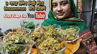 ৯ রকমের ভর্তার রেসিপি (বৈশাখ স্পেশাল)   Bangladeshi Vorta Recipe   Vorta