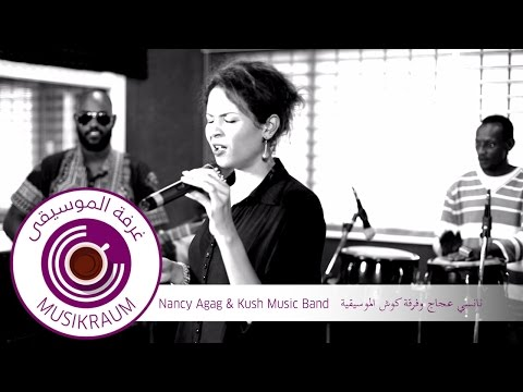 KHARTOUM/MUSIKRAUM: Nancy Agag & Kush Music Band / Andrea ن / انسي عجاج وفرقة كوش الموسيقية