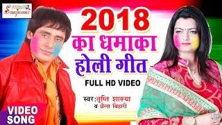 FULL HD - फागुन में चली जाइब नइहरवा - tripti shakya.chhaila bihari || New Bhojpuri Holi Songs 2018