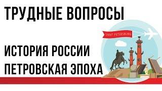 Трудные вопросы истории России: методика работы в 8 классе. Петровская эпоха