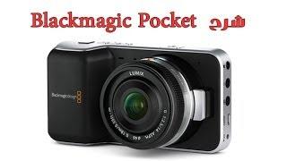 كلاكيت   شرح كاميرا بلاك ماجك بوكت Blackmagic Pocket PART 1
