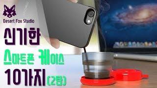 신기한 스마트폰 케이스 10가지 (2탄)