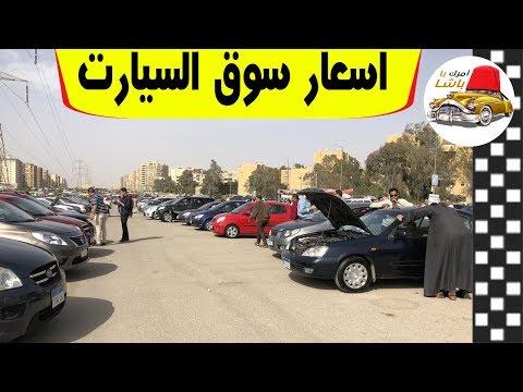 اسعار السيارات في سوق السيارات في مصر حلقة رقم - 315