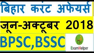 Bihar Current Affairs | June-Oct 2018 | BPSC-BSSC