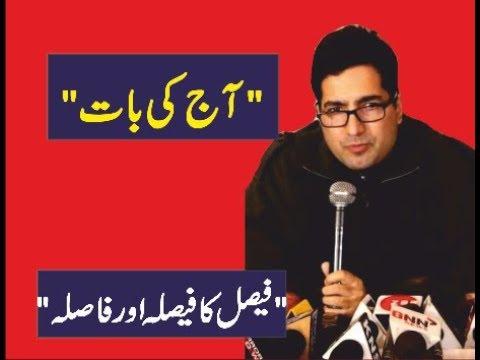 #Aaj_ki-Baat #PNews #Shah Fasial AAJ KI BAAT SHAH FASIAL