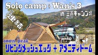 2018/11/29~30 笠置キャンプ場 ソロキャンプ+ワンズ3 スノーピーク リ...