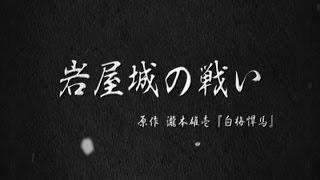 """史跡のまちの""""生""""歴史ドラマ『岩屋城の戦い』(原作:瀧本雄壱『白梅悍馬』)"""