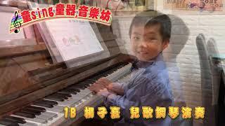 mtcgps的1B 楊子熹 Children Songs相片