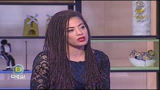 الفنانة لؤلؤة غندور ضيفه برنامج بي بيروت