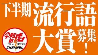 下半期流行語大賞 開催!!豪華賞品の贈呈も!!【よもやま話#036】