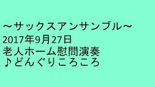 20170927_慰問演奏.