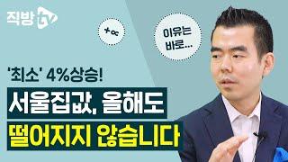 이상우, 그가 서울집값 4%+@ 상승을 예상하는 근거는? | 직터뷰 시즌3 1화