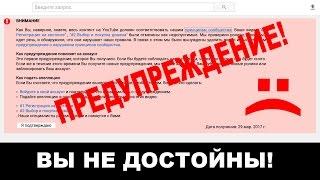 Блокировка видео на YouTube — ОШИБКА или Правда?