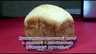 Хлебопечка. Кунжутно-молочный хлеб в Oursson-BM1000