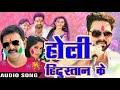 Download Dj Song - होली हिंदुस्तान के - Holi Hindustan Ke - Pawan Singh , Akshara Singh MP3 song and Music Video