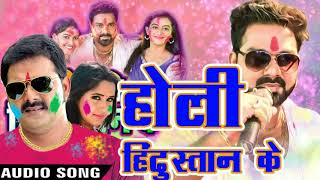 Download Dj Song - होली हिंदुस्तान के - Holi Hindustan Ke - Pawan Singh , Akshara Singh MP3 song and Music Video