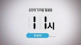 [손안의 디지털 활용법: 11시, 막내야?]