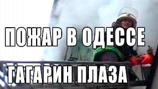 Пожар в Одессе  сегодня  новое видео пожара29 08 2015(Пожар в Одессе сегодня новое видео пожара29 08 2015 В курортном районе Одессы Аркадии горит 22-этажный дом., 2015-08-29T14:04:36.000Z)