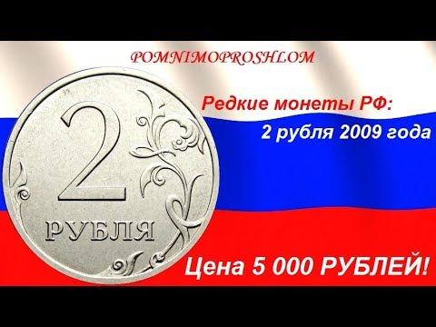 Редкие монеты РФ: 2 рубля 2009 - цена 5 000 рублей!