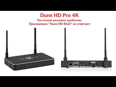 """Dune HD Pro 4K  Частичное решение проблемы приложение """"Dune HD Shell"""" не отвечает."""