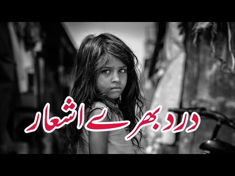 New Heart Touching Urdu Sad 2 Line Poetry  two Line Poetry Heart Broken Poetry#rjaqib #urdusadpoetry