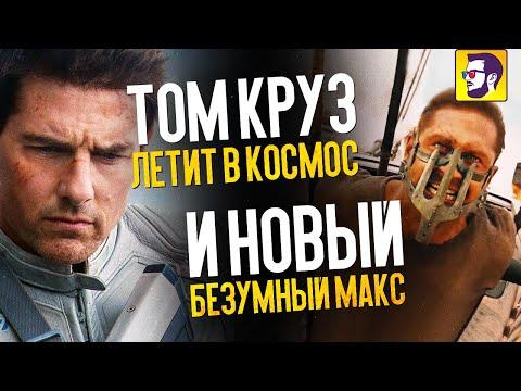 Том Круз летит в космос, новый Безумный Макс и Матрица 4 - Новости кино - Видео онлайн