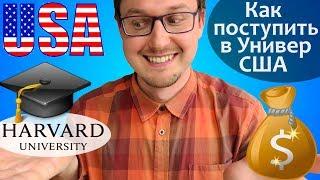 Как поступить в Университет США -  пошаговая ИНСТРУКЦИЯ