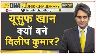 DNA: अभिनय के 'पॉवरहाउस' क्यों थे दिलीप कुमार? | Dilip Kumar the 'Powerhouse' of Acting