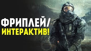 S.T.A.L.K.E.R. - Call of Chernobyl. Наёмник(Интерактив). День 2