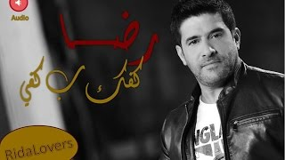 رضا - كفك بكفي 2015 | Rida - Kaffek Bi Kaffi Lyrics Video