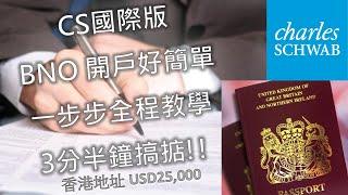 【詳細教學】3分半鐘教你 Charles Schwab International 香港人 BNO 開戶