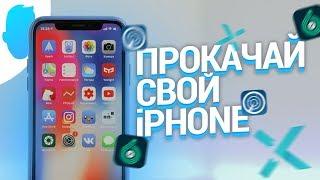 СКАЧАЙ ЭТИ ПРИЛОЖЕНИЯ, ЕСЛИ У ТЕБЯ iPHONE!