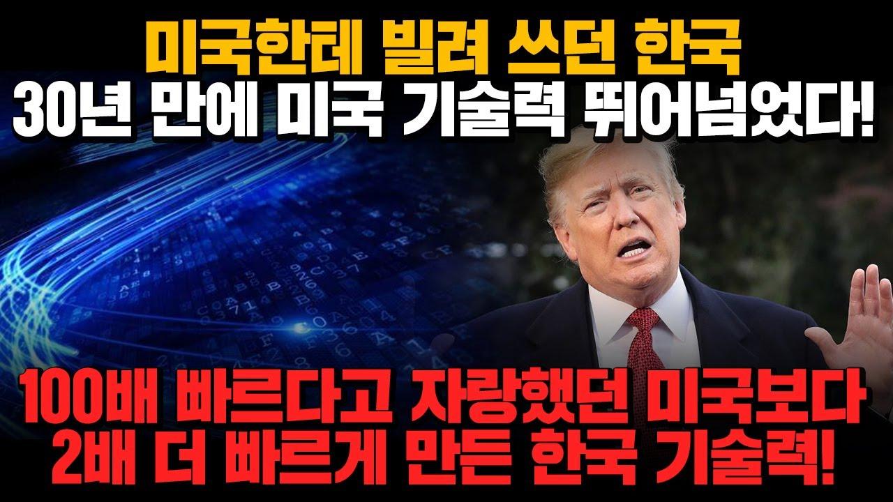 [경제] 미국한테 빌려 쓰던 한국 30년 만에 미국 기술력 뛰어넘었다! 100배 빠르다고 자랑했던 미국보다 2배 더 빠르게 만든 한국 기술력!