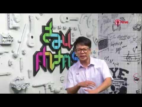 สอนศาสตร์ : ม.ต้น : ภาษาไทย : ชนิดของประโยค