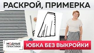 Как быстро сшить без выкройки юбку четверть солнца Раскрой сметывание и примерка модной юбки