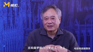 如果李安遇到30岁的自己会和他说些什么?【新闻资讯 | News】