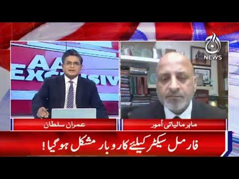 Informal Sector Aur Tax Wasoli Ka Naya Tareeqa?  Aaj Exclusive   14 Oct 2021   Aaj News