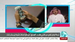تفاعلكم: القبض على أحد المسيئين في سناب شات والأمن السعودي يحذر