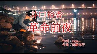 井口裕香 - 革命前夜 カラオケ 風景写真