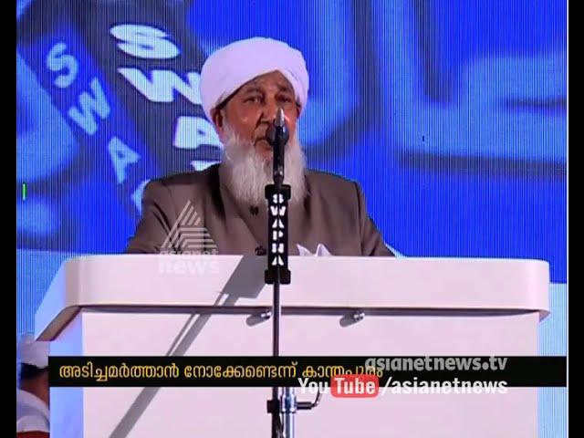 Kanthapuram AP Aboobacker Musliar's speech | അടിച്ചമര്ത്താന്  ആരും ശ്രമിക്കേണ്ട കാന്തപുരം
