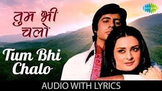 Tum Bhi Chalo with lyrics   तुम भी चलो   Kishore Kumar   Zameer