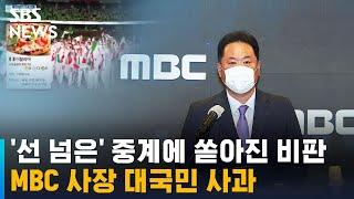 개회식 중계에 국제적 비난 쇄도…MBC 사장 사과 / SBS