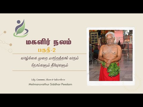 Women's Health | Part 2 | Diseases and remedies from lifestyle changes | மகளிர் நலம்