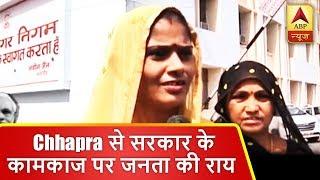 छपरा से मोदी सरकार के 4 साल के कामकाज पर जनता की राय | ABP News Hindi