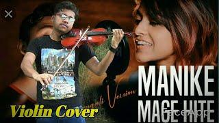 Manike Mage Hithe Violin   Instrumental Cover   Yohani   Satheeshan   By Harish Mahapatra
